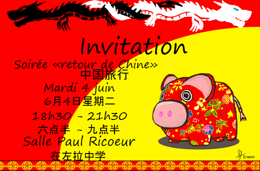 carte invitation chinois - PNG - 179.3 ko